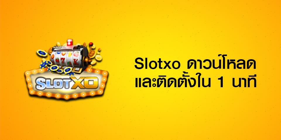 ดาวน์โหลด slotxo เกมพนันออนไลน์ เล่นง่ายได้เงินไว ที่ดีที่สุด
