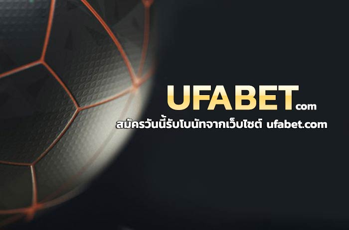 วิธีสมัคร ufabet เว็บพนันออนไลน์ ที่ดีที่สุด ในปัจจุบัน