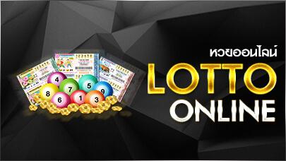 หวยออนไลน์ siam lotto อัตราการจ่ายตอบแทนสูง ยิ่งเล่นยิ่งรวย