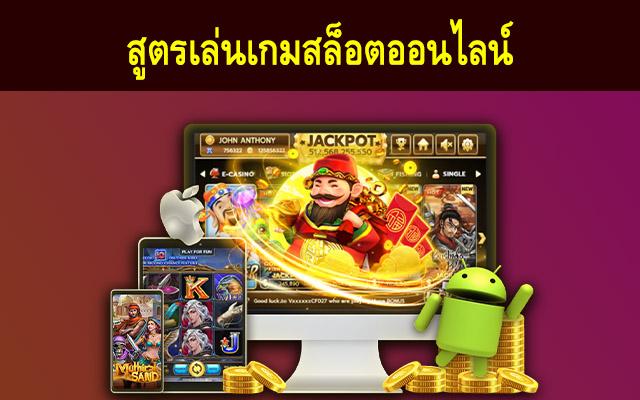 เกมสล็อตออนไลน์ เล่นง่าย ได้เงินไว ไม่มีขาดทุน