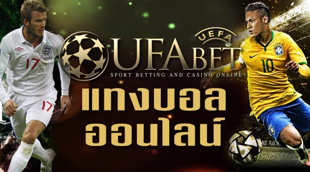 แทงบอลออนไลน์ กับเว็บ UFABET ที่ดีที่สุด ในประเทศไทย